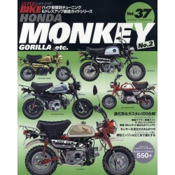 Monkey Cruisin Vol 37