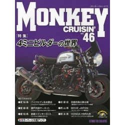 Monkey Cruising N°46